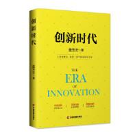 创新时代 盖玉云 9787504767424 中国财富出版社