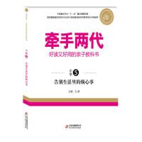 牵手两代・好读又好用的亲子教科书 告别生活里的烦心事(小学⑤)