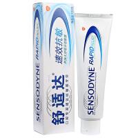 舒适达 速效抗敏牙膏(改为劲速护理) 120g×3 支 关爱身边的人,从牙齿开始