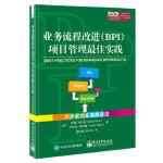 业务流程改进(BPI)项目管理*实践――六步成功实施跟进法(团购,请致电400-106-6666转
