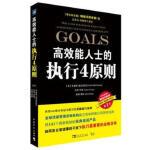高效能人士的执行4原则 [美] 克里斯・麦克切斯尼,肖恩・柯维,吉姆・霍林,张尧 中国青年出版社 9787515313