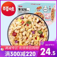 【百草味-奇亚籽水果麦片420g】杂粮冲饮营养懒人速食谷物早餐