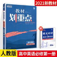 2021版新教材划重点高中英语必修第一册人教版RJ版高中英语必修1教材全面解读高中必修一高一英语必修1教材划重点同步学习
