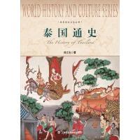 泰国通史-世界历史文化丛书