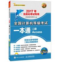 全国计算机等级考试一本通 二级Access