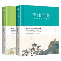 和孩子共读的国学启蒙(笠翁对韵+声律启蒙)套装共2册