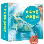 正版图书大画世界经典童话(全17册) (英)Susanna Davidson(苏珊娜・戴维森 )等 978712134