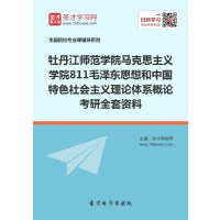 2021年牡丹江师范学院马克思主义学院811毛 泽东思想和中国特色社会主义理论体系概论考研全套资料复习精编(一般包含: