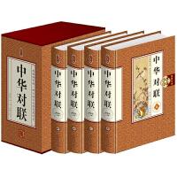 [精装正版]中华对联/(插盒)华夏春节文化 门联对联 喜庆迎新498元