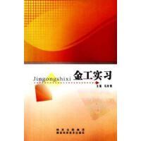 【二手旧书8成新】金工实习?马来焕主编陕西科学技术出版社 9787536945586