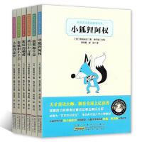 新美南吉童话 故事全集绘本六册 小狐狸阿权 盗贼和小羊羔 新美南吉的书 少儿读物儿童书籍6-9-10-12岁寓言小说小