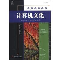 正版全新 经典原版书库:计算机文化(英文版・第15版)