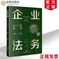 现货2020 企业法务 从入门到精通 王宗正 法律出版社9787519747275