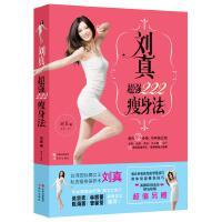刘真超强222瘦身法 刘真 著 中国现代出版出版社【正版书】