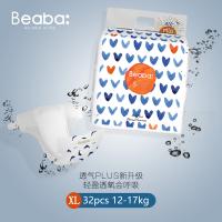 Beaba(碧芭宝贝)2包装 盛夏光年系列婴儿纸尿裤 XL码 共64片