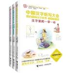中国汉字听写大会・我的趣味汉字世界(儿童彩绘版)第二辑(共3册)