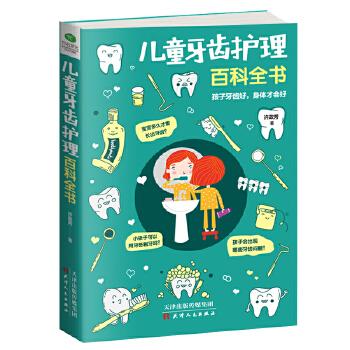 儿童牙齿护理百科全书(pdf+txt+epub+azw3+mobi电子书在线阅读下载)