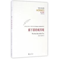 廊下派的城邦观(廊下派集)/西方传统经典与解释