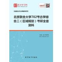 2019年北京联合大学702考古学综合二(区域规划)考研全套资料复习精编(一般包含:本校或全国名校历年真题答案解析、指