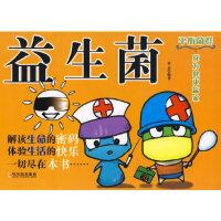 【新书店正版】益生菌栾杰著哈尔滨出版社9787807538431