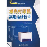 激光打印机实用维修技术赵海主编,张伯昊,吴志敏编著人民邮电出版社