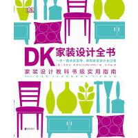 DK家装设计全书【可开发票】