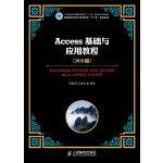 "Access基础与应用教程(2010版)(工业和信息化普通高等教育""十二五""规划教材立项项目)"