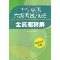 大学英语六级考试710分全真题精解(2014)