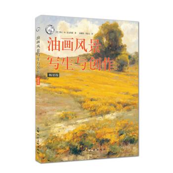 正版 油画风景写生与创作-畅销版 [美] 凯文·d.