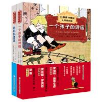 经典童诗童谣:一个孩子的诗园&鹅妈妈童谣(大师插画版 套装共2册)