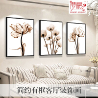 客厅装饰画三联有框画沙发背景墙挂画卧室壁画