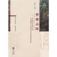 曹操高陵 李凭 9787533930684 浙江文艺出版社