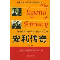 【正版当天发】安利传奇 郑星季著 9787207062956 黑龙江人民出版社