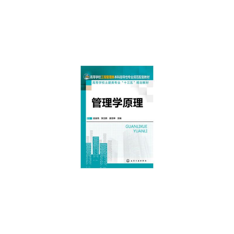 【正版全新直发】管理学原理(赵金先) 赵金先,张立新,姜吉坤 9787122260758 化学工业出版社