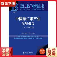 薏仁米产业蓝皮书:中国薏仁米产业发展报告No 3(2019) 李发耀 石 明 黄其松 9787520152297 社会