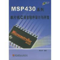 MSP430系列�纹��CC�Z言程序�O��c�_�l胡大可北京航空航天大�W出版社9787810772457