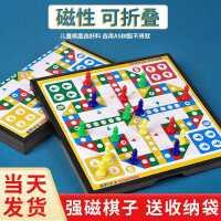大号飞行棋磁性折叠便携式游戏棋幼儿儿童益智磁石磁铁玩具飞机棋