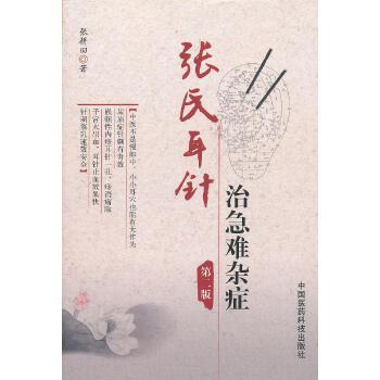 张氏耳针治急难杂症(第二版)
