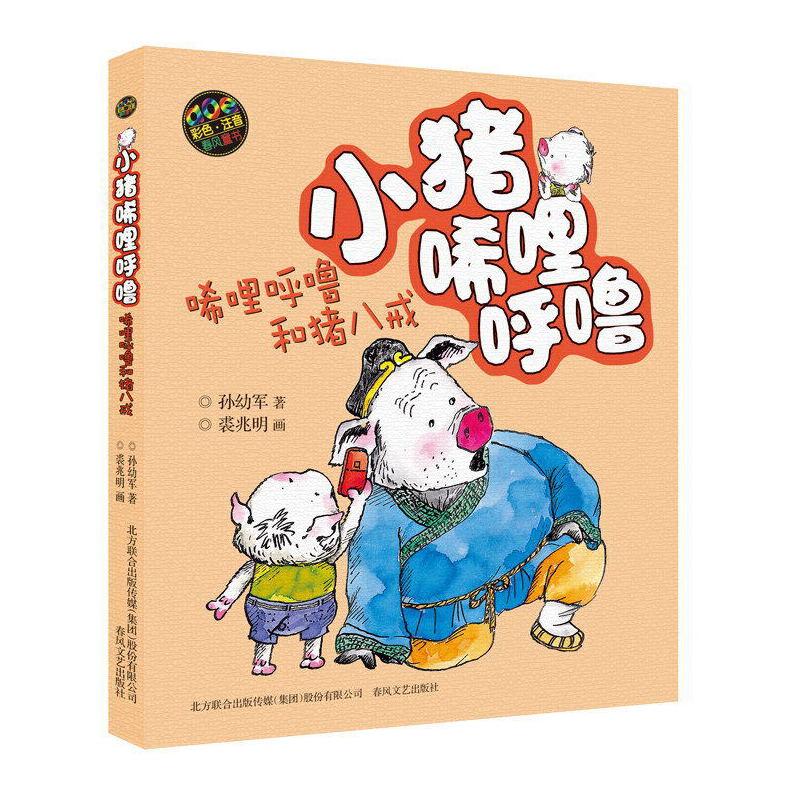 小猪唏哩呼噜-唏哩呼噜和猪八戒(彩色注音版) 孙幼军独家授权,小猪唏哩呼噜原创经典童话。