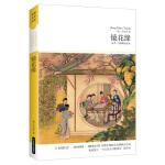 镜花缘(世界文学文库097 全本 无障碍阅读本)