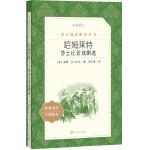 哈姆莱特:莎士比亚戏剧选(《语文》推荐阅读丛书)人民文学出版社
