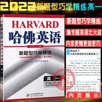 哈佛英语新题型巧学精炼高一2022版通用版七选五阅读理解语法填空短文改错高一英语专项训练