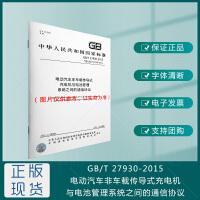 GB/T 27930-2015电动汽车非车载传导式充电机与电池管理系统之间