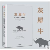 灰犀牛 + 限量赠送 中华唤醒经典诵读丛书 三字经 1本