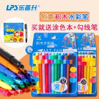 乐普升积木水彩笔套装12色24色儿童安全无毒幼儿园绘画画笔包邮