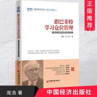 正版现货 跟巴菲特学习仓位管理:被忽视的成功投资秘籍 9787513647434 庞浩 著 中国经济出版社