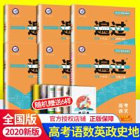 2020版一遍过高考总复习文科6本语文文数英语政治历史地理 一遍过高考合订本2019高考文科题型全