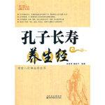 【新书店正版】孔子长寿养生经洪佳婧,杨忠宇著吉林科学技术出版社9787538453867