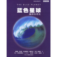 【新书店正版】蓝色星球:海洋自然史(英)安德鲁・拜厄特 ,史立群辽宁教育出版社9787538273052