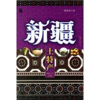 【二手旧书9成新】新疆土特产楼望皓9787228099757新疆人民出版社